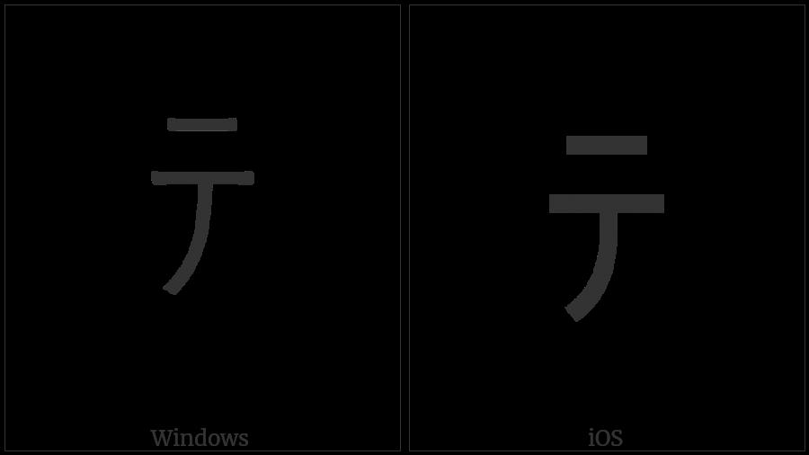 Halfwidth Katakana Letter Te on various operating systems