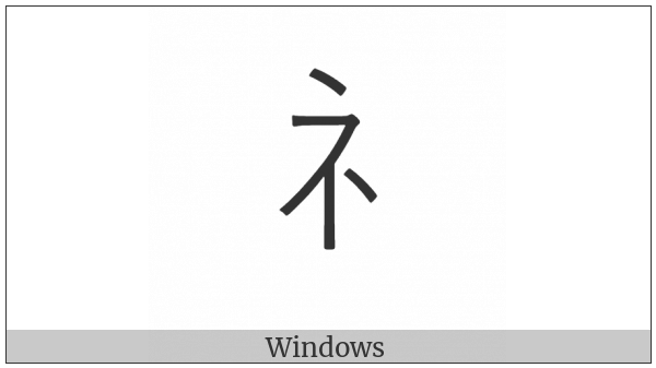 Halfwidth Katakana Letter Ne on various operating systems