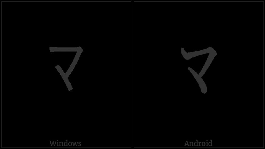 Halfwidth Katakana Letter Ma on various operating systems