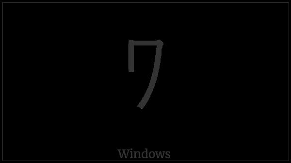 Halfwidth Katakana Letter Wa on various operating systems