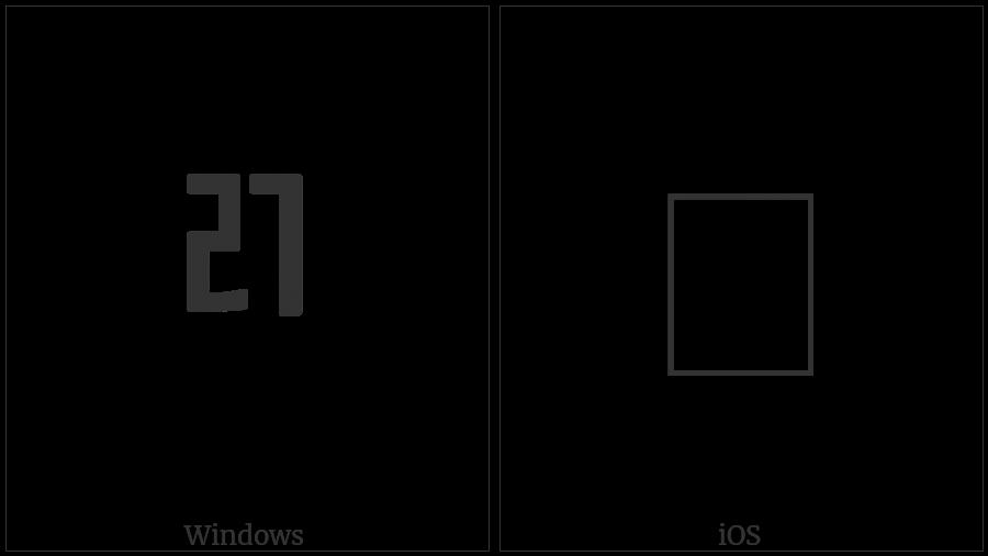 Halfwidth Hangul Letter Rieul-Kiyeok on various operating systems