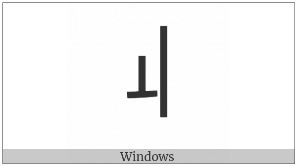 Halfwidth Hangul Letter Oe on various operating systems