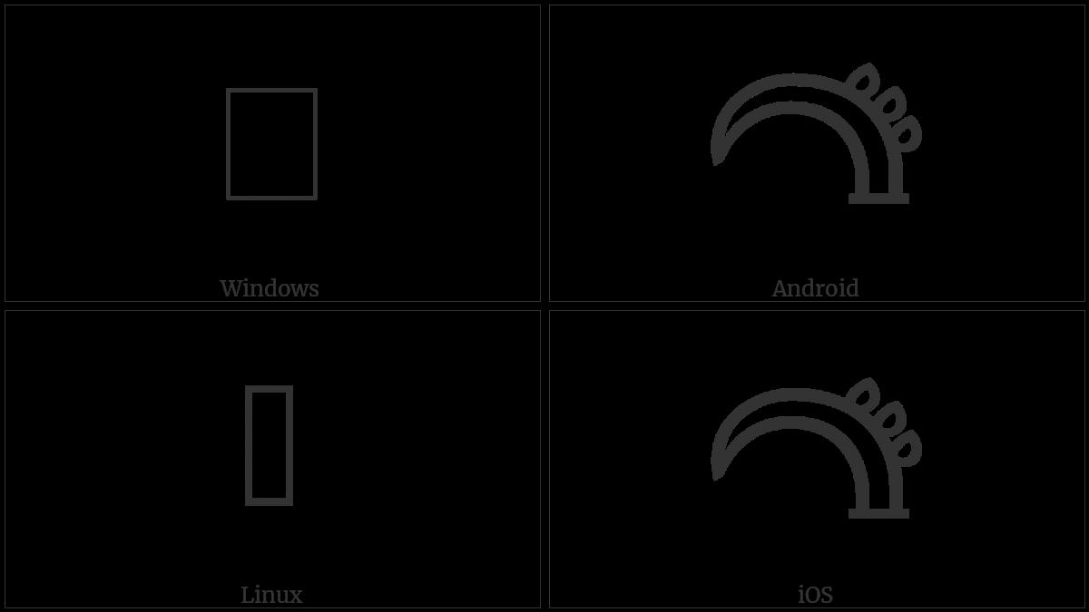 LINEAR B IDEOGRAM B151 HORN utf-8 character