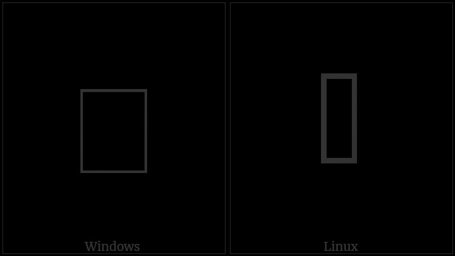 LINEAR B IDEOGRAM VESSEL B203 utf-8 character