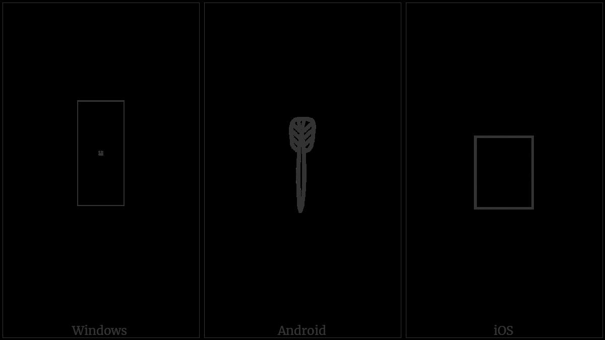 Phaistos Disc Sign Arrow on various operating systems