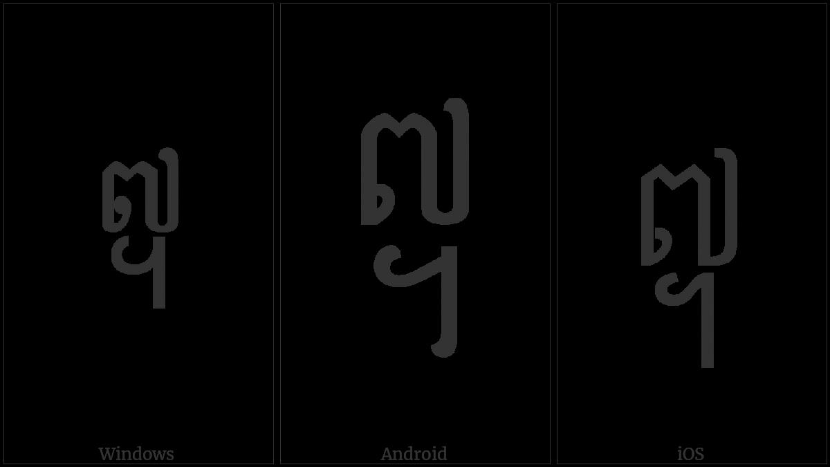 Khmer Symbol Pram-Pii Koet on various operating systems