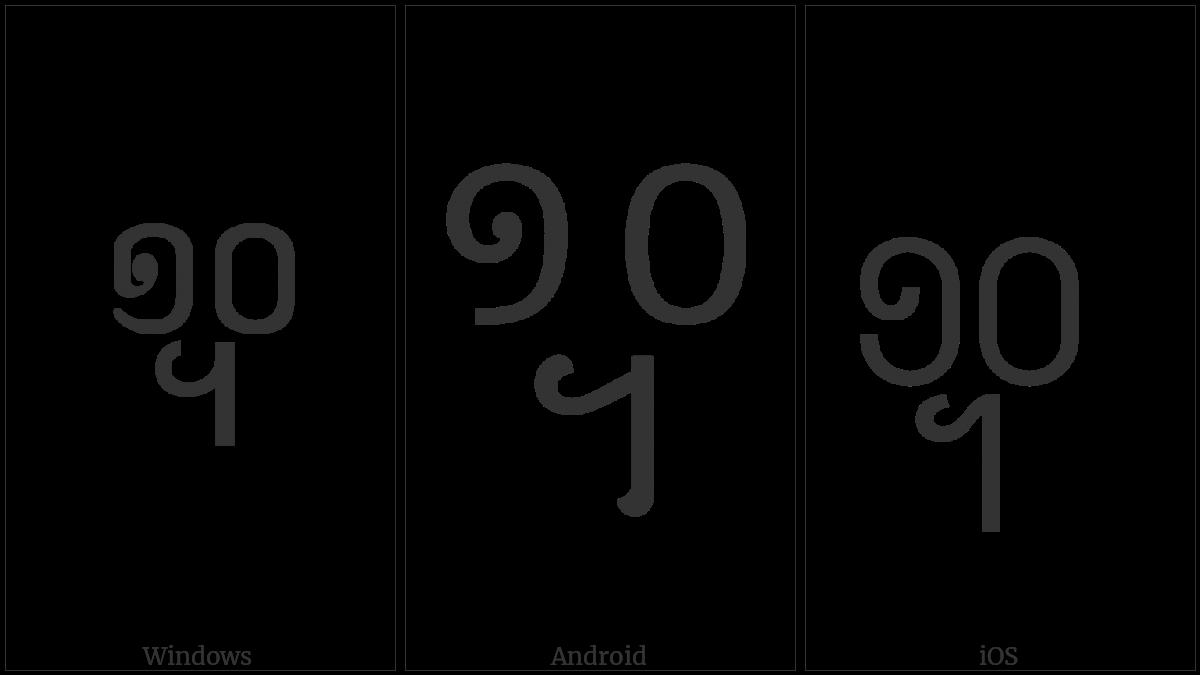 Khmer Symbol Dap Koet on various operating systems