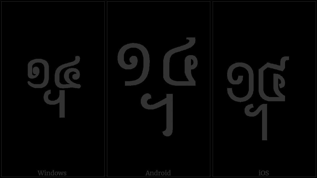Khmer Symbol Dap-Buon Koet on various operating systems