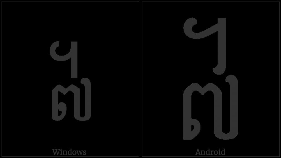 Khmer Symbol Pram-Pii Roc on various operating systems