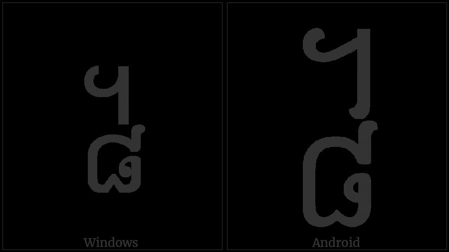 Khmer Symbol Pram-Bei Roc on various operating systems