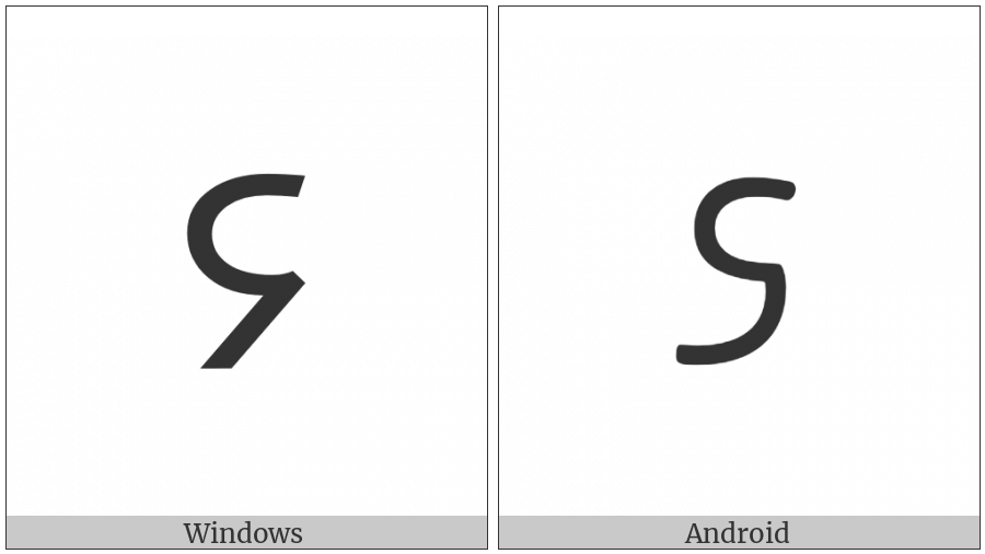 Meroitic Cursive Letter E on various operating systems