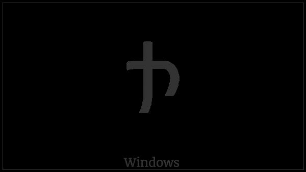 Kharoshthi Letter Pha on various operating systems