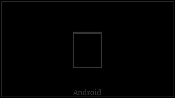 Kharoshthi Letter Tttha on various operating systems