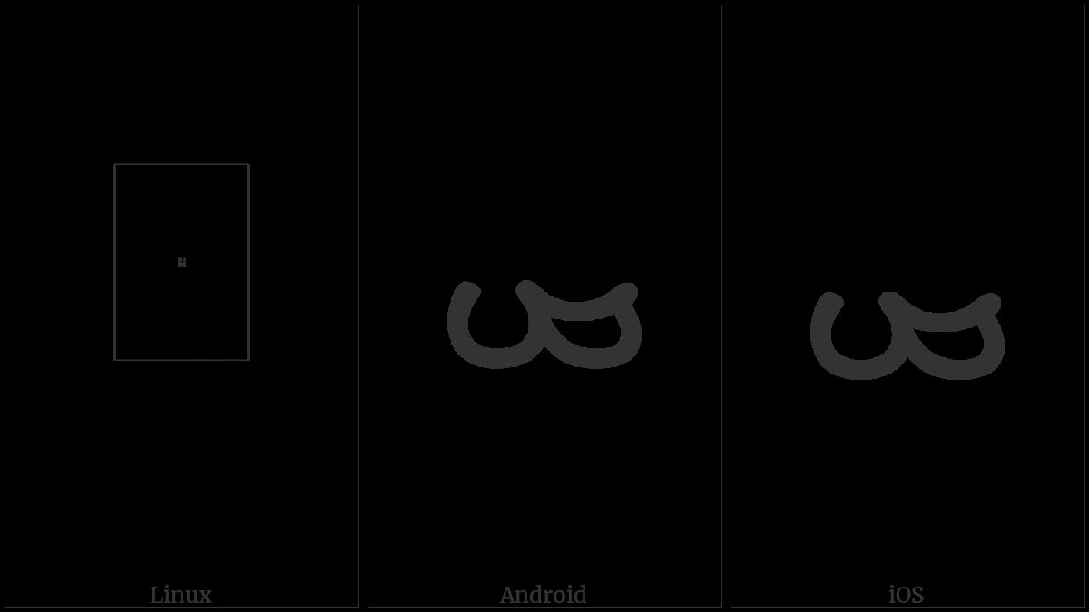 Manichaean Letter Mem on various operating systems