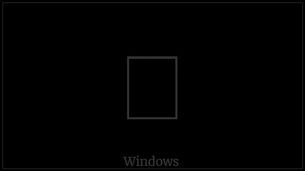 Avestan Letter Ye on various operating systems