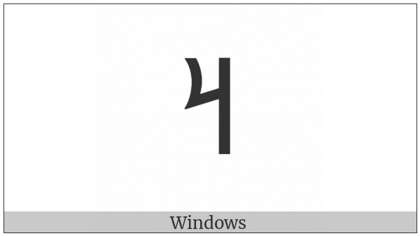 Old Turkic Letter Orkhon Ar on various operating systems