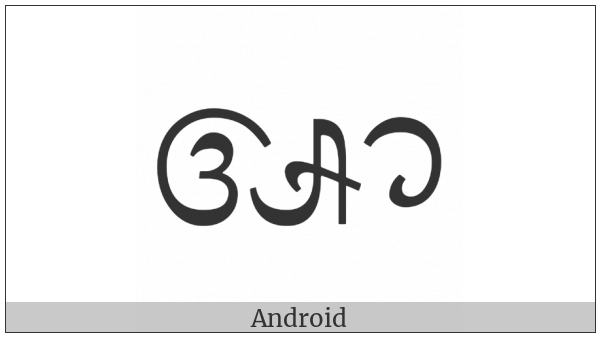 Balinese Letter Akara Tedung on various operating systems
