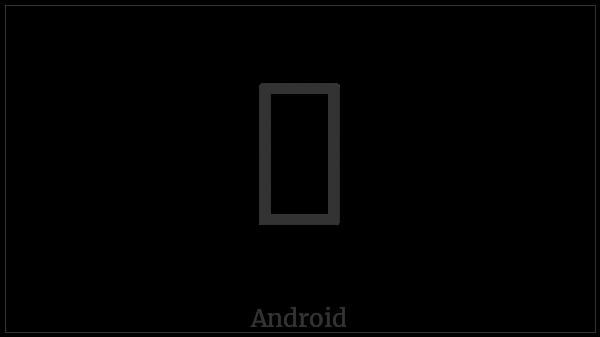 Kaithi Letter E on various operating systems