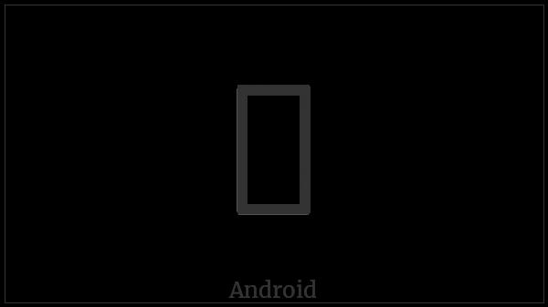 Sora Sompeng Letter Nah on various operating systems