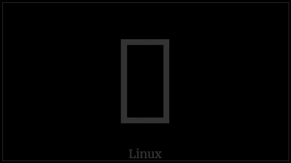 Khojki Section Mark on various operating systems