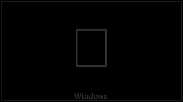 Batak Letter Simalungun Ha on various operating systems