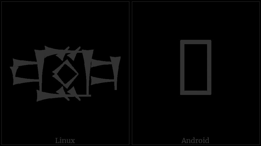 Cuneiform Sign Ezen Sheshig Times Hi on various operating systems