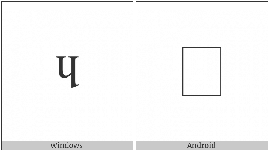 Modifier Letter Small Turned H on various operating systems