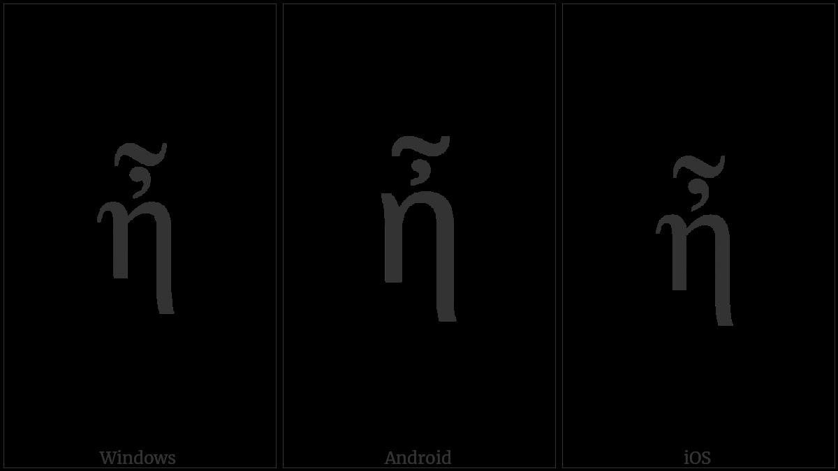 Greek Small Letter Eta With Psili And Perispomeni on various operating systems