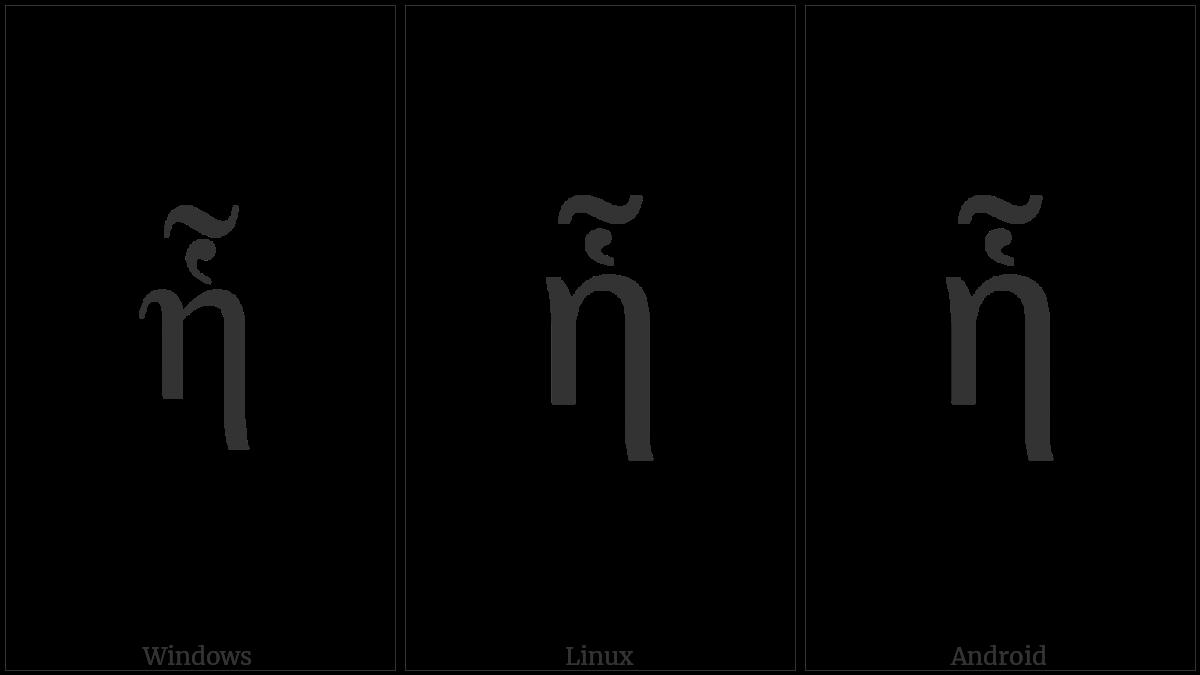 Greek Small Letter Eta With Dasia And Perispomeni on various operating systems