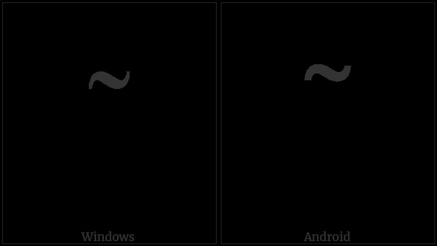 Greek Perispomeni on various operating systems