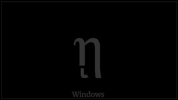 Greek Small Letter Eta With Ypogegrammeni on various operating systems