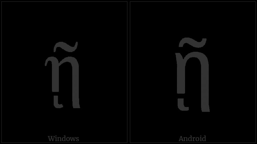 Greek Small Letter Eta With Perispomeni And Ypogegrammeni on various operating systems