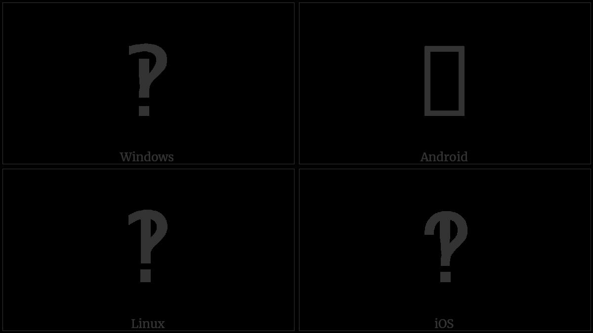 Interrobang on various operating systems