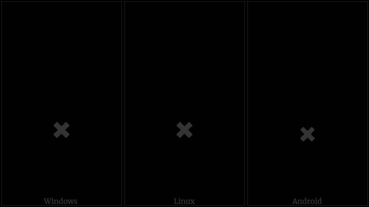 COMBINING X BELOW utf-8 character