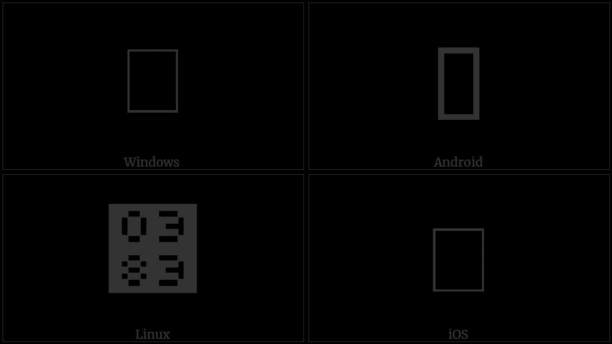 U+0383 utf-8 character