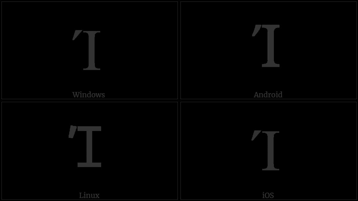 GREEK CAPITAL LETTER IOTA WITH TONOS utf-8 character