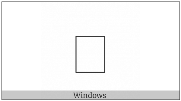 Miao Vowel Sign W on various operating systems