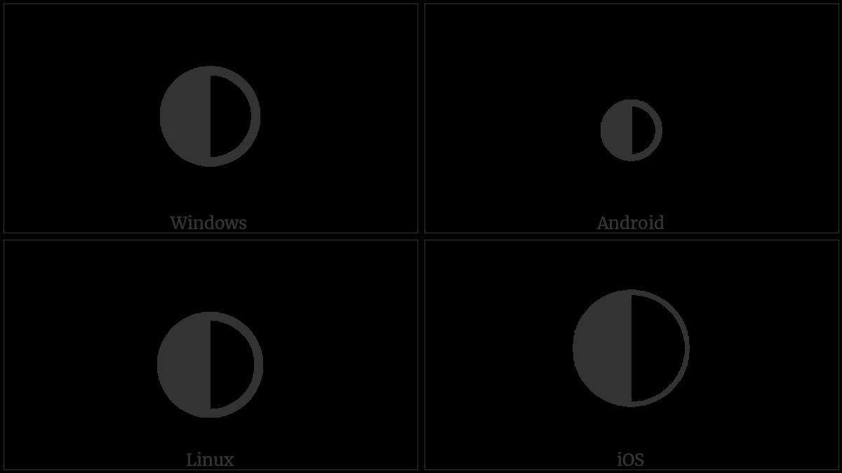 Symbols Half Circle Circle With Left Half Black