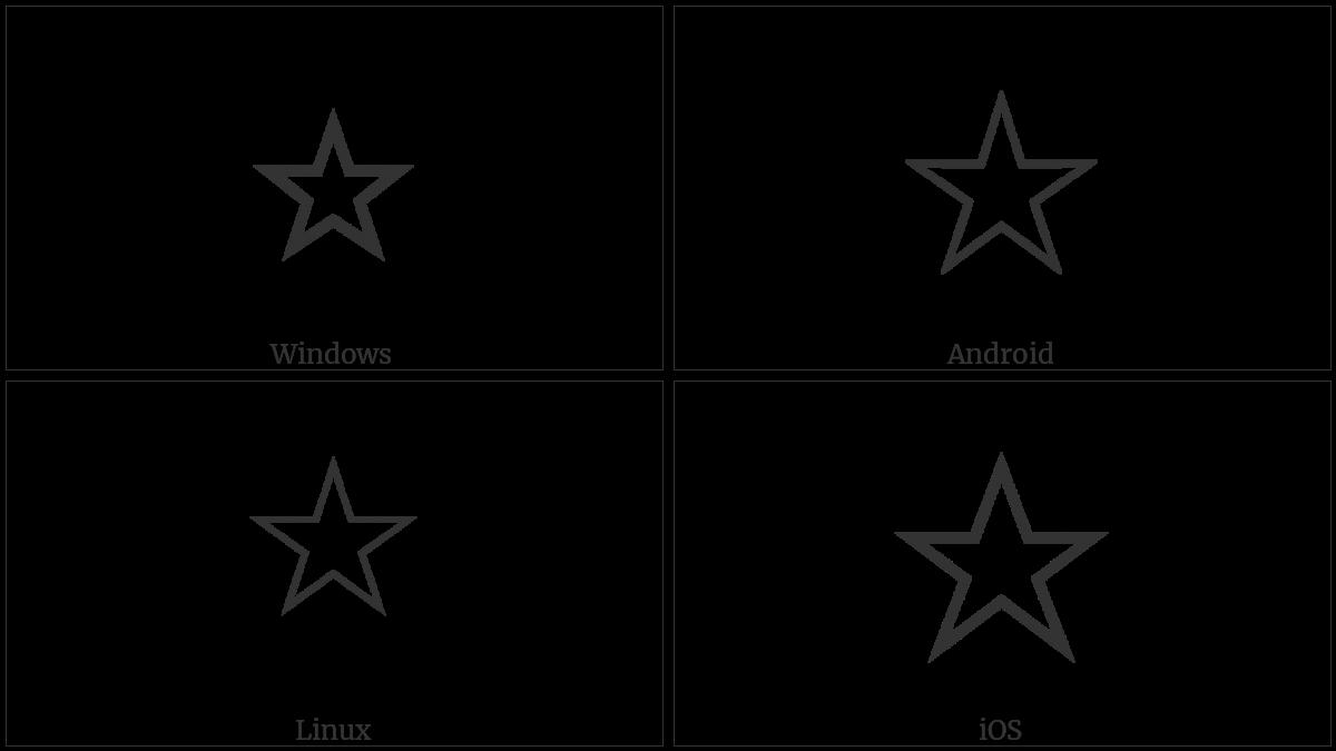WHITE STAR utf-8 character