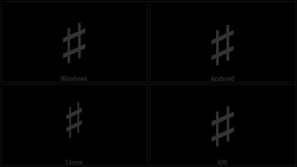 Music Sharp Sign Utf 8 Icons